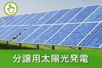 分譲用太陽光発電